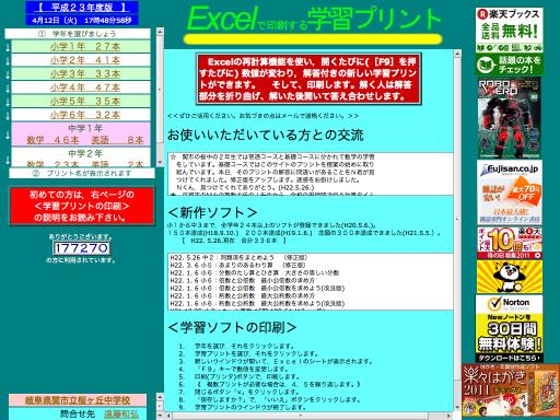 岐阜県関市立桜ヶ丘中学校提供の算数学習サイト。計算問題を中心に、300以上のデータが掲載されています。