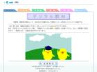 熊本市教育センターによる、教材配布サイトです。各校の先生の希望に沿って作成された教材だけに、安心して活用できるのが特長です。