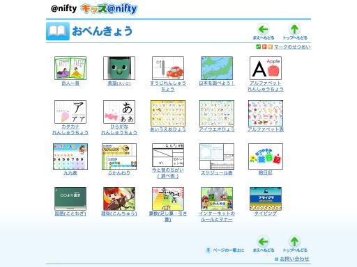 通信大手ニフティが運営する、キッズ向け学習サイトです。キャラクターを選ばせたり、子供たちが学習意欲をかき立てる仕組みになっています。