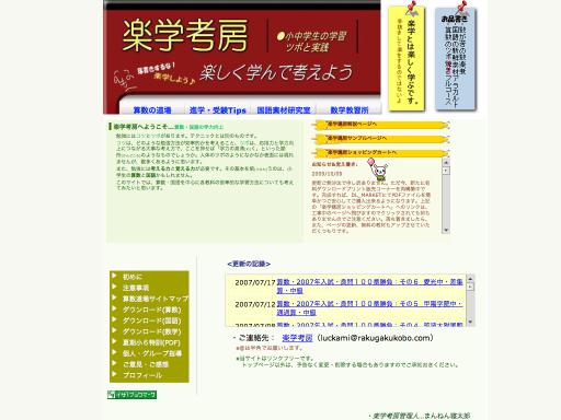 算数・国語を中心に、考える力と覚える力を養うため、効率的な学習教材を配信しているサイトです。PDF教材とWEB教材に分かれています。
