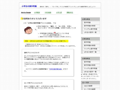 小学校で勉強する漢字問題を無料で公開している学習サイトです。とりあえず簡単に書き取り問題に取り組ませたい方にはオススメです。