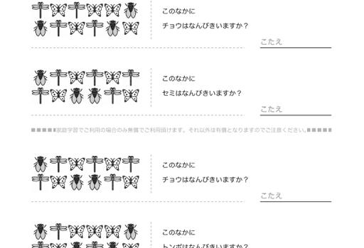 chigai01a_04-1