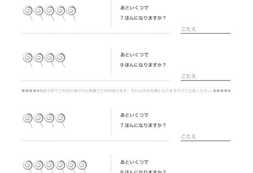 ikutsu01a_02-1