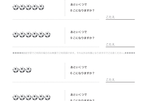 ikutsu01a_03-1