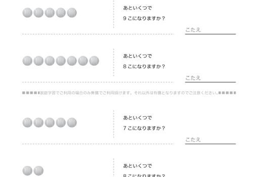 ikutsu01a_04-1