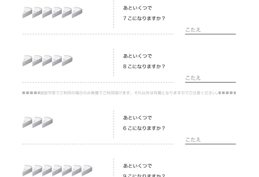 ikutsu01b_02-1