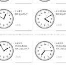 小学1年算数ドリル【おおきさくらべ とけい21】
