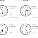 小学1年算数ドリル【おおきさくらべ とけい22】