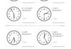 ここでは、小学1年生の算数単元「おおきさくらべ・とけい22」の問題を紹介しています。苦手な子が多い、時刻の読み方を求めていきます。針の位置による数値の読み方と時間の基礎を反復学習していきます。