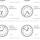 小学1年算数ドリル【おおきさくらべ とけい23】