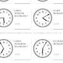 小学1年算数ドリル【おおきさくらべ とけい24】
