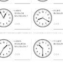 小学1年算数ドリル【おおきさくらべ とけい25】