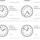 小学1年算数ドリル【おおきさくらべ とけい27】