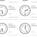 小学1年算数ドリル【おおきさくらべ とけい28】
