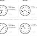 小学1年算数ドリル【おおきさくらべ とけい29】