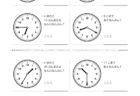 ここでは、小学1年生の算数単元「おおきさくらべ・とけい29」の問題を紹介しています。苦手な子が多い、時刻の読み方を求めていきます。針の位置による数値の読み方と時間の基礎を反復学習していきます。