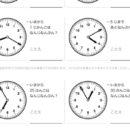 小学1年算数ドリル【おおきさくらべ とけい30】