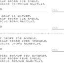 小学1年算数ドリル【のこりはいくつ11】
