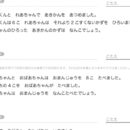 小学1年算数ドリル【たすのかな・ひくのかな/おおいほう・すくないほう11】