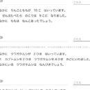 小学1年算数ドリル【たすのかな・ひくのかな/おおいほう・すくないほう13】
