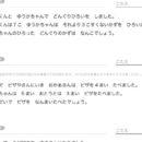 小学1年算数ドリル【たすのかな・ひくのかな/おおいほう・すくないほう14】