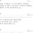 小学1年算数ドリル【たすのかな・ひくのかな/おおいほう・すくないほう15】