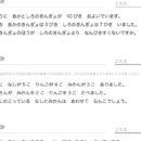 小学1年算数ドリル【たすのかな・ひくのかな/おおいほう・すくないほう16】