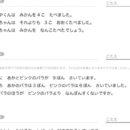 小学1年算数ドリル【たすのかな・ひくのかな/おおいほう・すくないほう17】