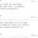 小学1年算数ドリル【たすのかな・ひくのかな/おおいほう・すくないほう18】
