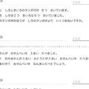 小学1年算数ドリル【たすのかな・ひくのかな/おおいほう・すくないほう19】