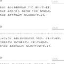 小学1年算数ドリル【たすのかな・ひくのかな/おおいほう・すくないほう20】