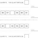 小学1年算数ドリル【おおきいかず2】