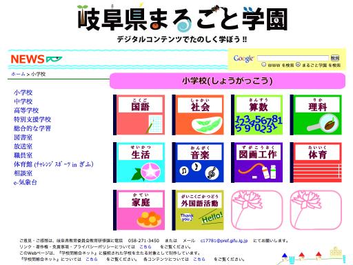 「岐阜県教育用コンテンツ開発協議会」が開発した、児童・生徒が算数・数学を「楽しく学ぶ」ことめざして作られた教育サイトです。