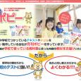 石川遼選手も利用していた老舗の通信教材・月刊「ポピー」。小学生向け通信教材の定番として現在も広く活用されています。ここでは、そんな人気学習講座の概要を紹介しています。