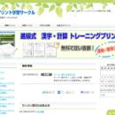 漢字・計算プリント学習サークル