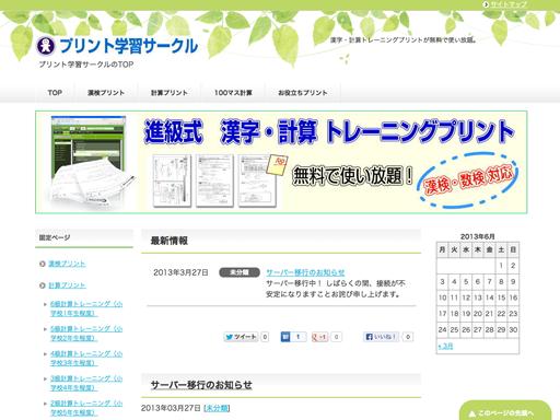 100ます計算や数検、漢検など、用途の分かれた問題が多数用意されており、計算力・漢字力を身につけるにはもってこいのサイトです。