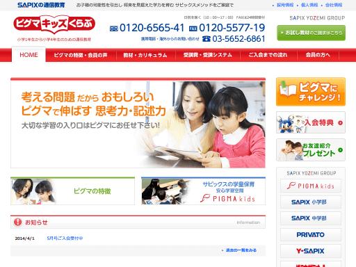 SAPIX・ピグマキッズくらぶ【小学生 無料プリント】算数問題 国語問題 ドリル