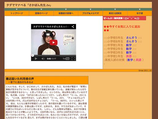 【小学生 無料プリント】算数問題 国語問題 ドリル|さかぽん先生.tv