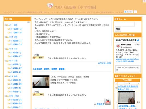 YOUTUBE塾は、ユーチューブ上にある小学生向けの動画授業を集めた無料学習サイトです。様々な塾や講師による動画が集められています。
