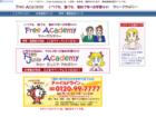 フリーアカデミーは、小学生から高校生を対象にした無料英語学習サイトです。様々な英語教材が用意されており、初めて英語を学ぶお子様にオススメです。