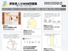 算数星人のWEB問題集は、小学生高学年を対象にした難易度の高い中学受験算数問題を紹介する無料学習サイトです。図形ドリルや難関中学の問題も紹介。