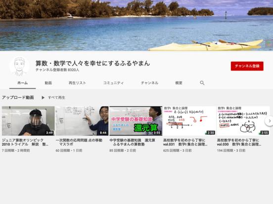 算数・数学で人々を幸せにするふるやまんは、日本数学検定協会公認の数学コーチャーのふるやまんが小学校1年生〜6年生の算数問題をわかりやすい解説とともにYouTube動画で配信しています。