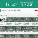 0時間目のジーニアス by G Labo 中学受験