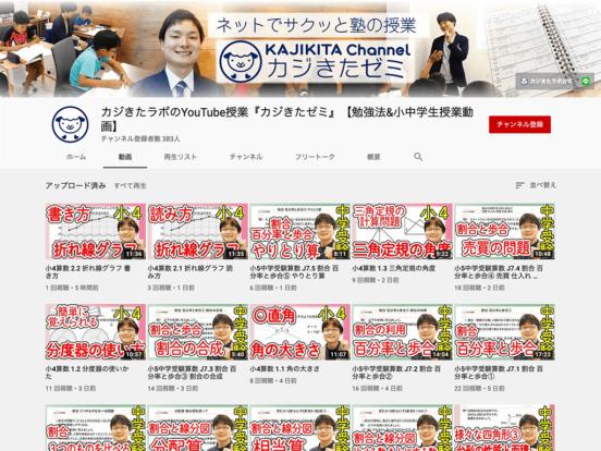 「カジきたラボ」は、京都にある個別指導学習塾が提供する家庭学習用のYouTube動画チャンネルです。独自のノート記載方法に基づいた小学校高学年向けの算数動画を多数掲載し、わかりやすく解説しています。