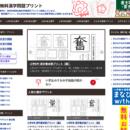 小学生の無料漢字プリント
