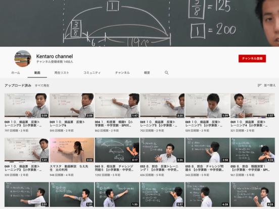 Kentaro channelは、小学算数や中学受験で登場する様々な文章問題についてYouTube動画で解説しています。関連サイトで例題や演習問題のPDFも配布されているので、各単元プリントを見ながら授業に臨むとわかりやすいです。