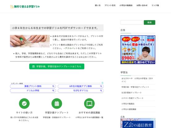 小学生向け国語・算数などのプリント問題配布サイトです。姉妹サイトと共に単元ごとに膨大な数の問題集が掲載されています。