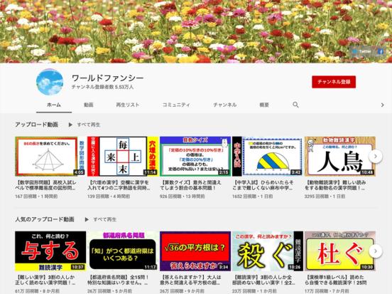 ワールドファンシーは、算数・数学の良問、楽しい問題を完全オリジナルのわかりやすい解説付きで紹介するYouTube学習動画です。謎解き・漢字クイズ・雑学クイズなどさまざまな楽しいクイズ問題も掲載されています。
