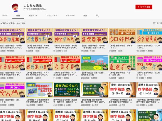 「よしみん先生」は、主に小学生・中学生を対象にしたYouTube学習動画チャンネルです。漢字や四字熟語、百人一首や九九などをオリジナルソングに沿ってわかりやすく覚える方法が紹介されています。